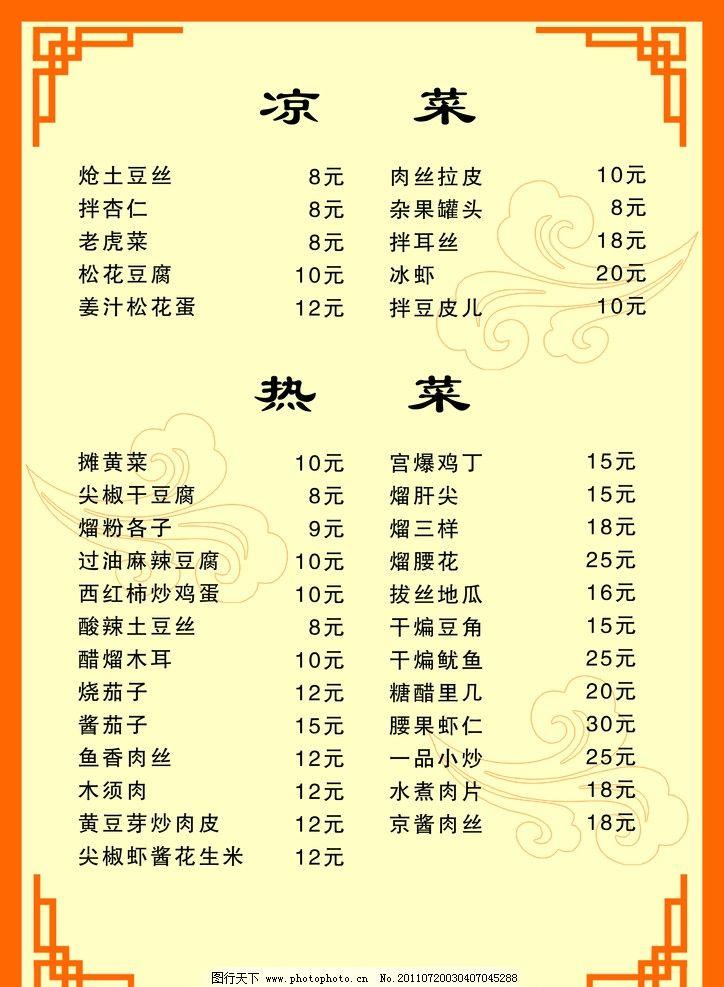 菜谱 食谱 价格表 边框 花纹 菜单菜谱 广告设计模板 源文件 300dpi p