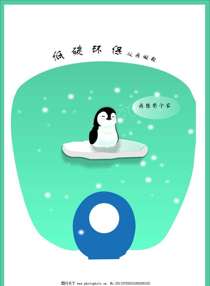 环保扇子图片,矢量 企鹅 动物 其他设计-图行天下图库