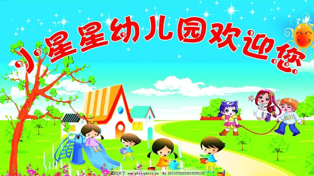 小星星幼儿园背景墙 小树 卡通小女孩 男孩 绿草地 房子 蓝天
