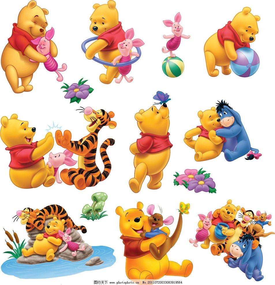 维尼熊和跳跳虎 迪斯尼 维尼熊 小熊维尼 跳跳虎 屹耳 小猪皮杰 卡通