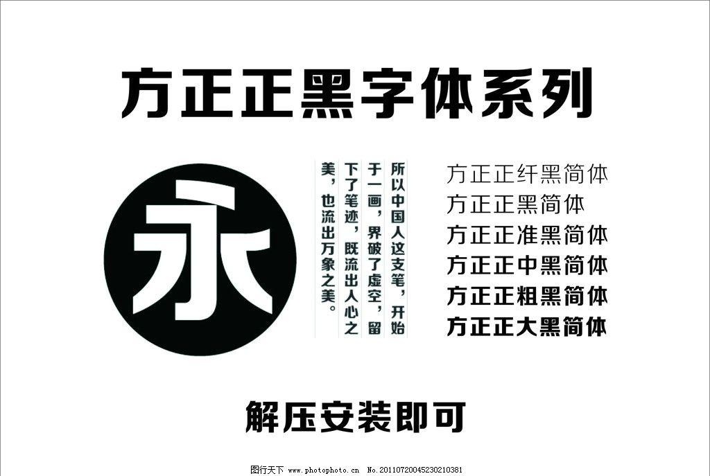 方正新字体 方正字体 经典字体 字体 新字体 中文字体 字体下载 源