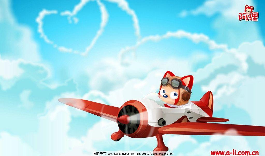 阿狸壁纸 飞机 阿狸 壁纸 宽屏 白云 卡通 动漫人物 动漫动画 设计 72
