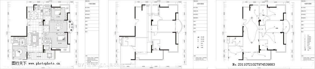 家装平面布置图 家装 家装平面图 平面图 水路布置图 电路布置图 平面