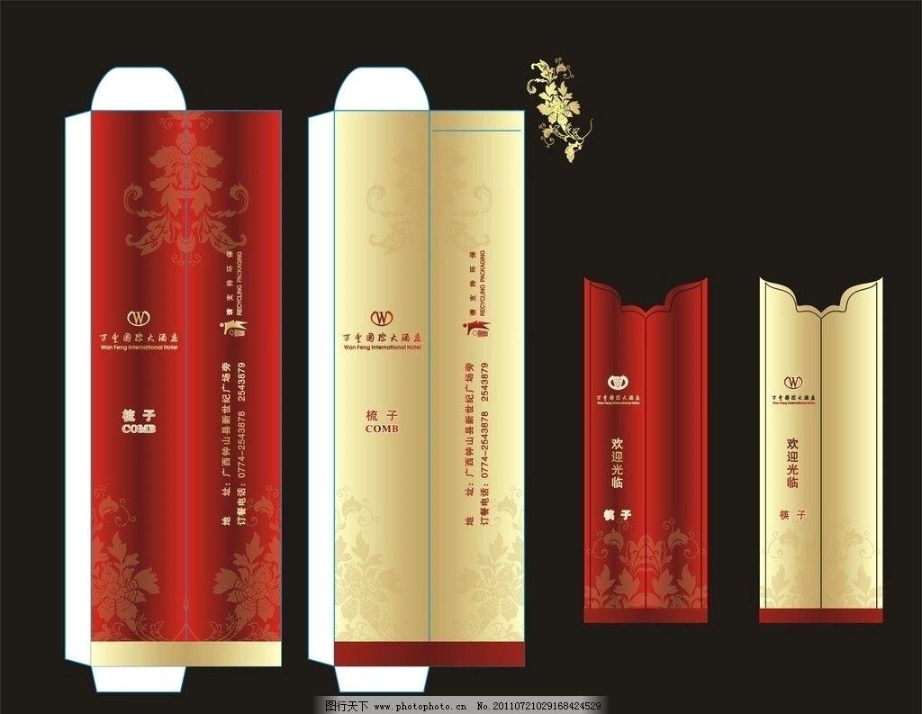 万丰酒店筷子梳子包装设计图片