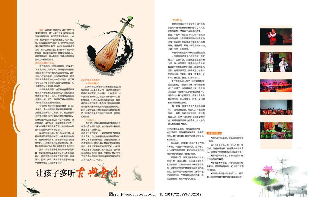 音乐画册 琵琶 水墨 版式 版面 排版 中国风 画册设计 广告设计模板