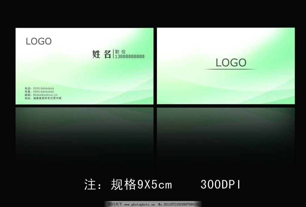 简洁 名片 白底名片 简洁名片设计 高档名片 名片模板 名片设计 名片