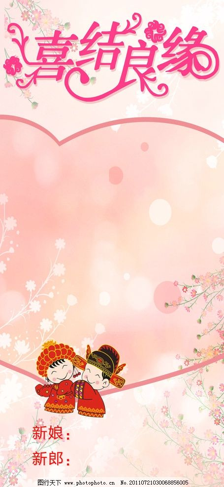 婚礼海报模板 婚纱 结婚 海报设计 广告设计模板 源文件