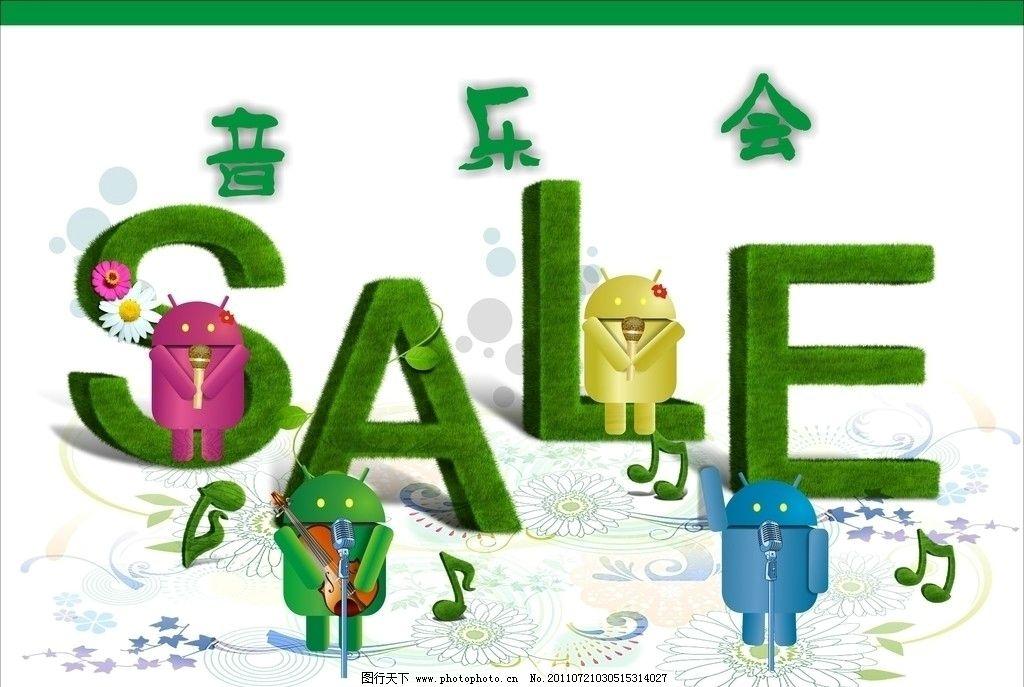 机器人 音乐会 音乐字符 演唱会 绿色 音乐背景 可爱 字母 草 广告