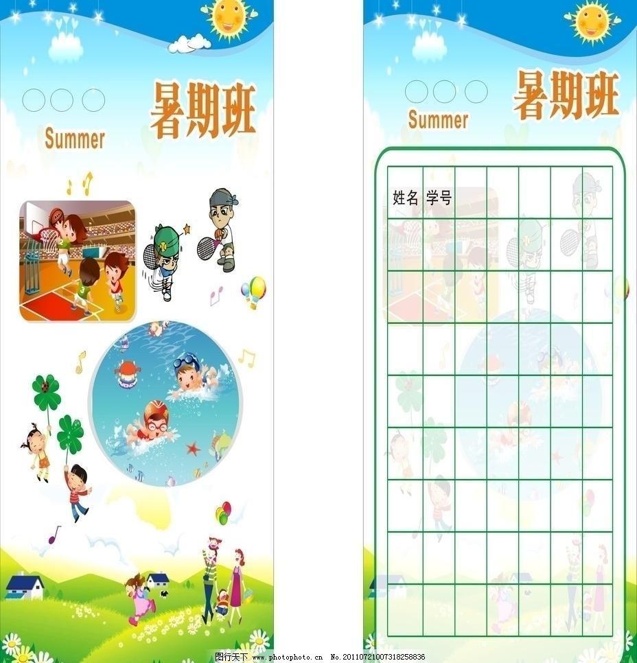 卡通图片 暑假海报 网球 游泳 暑假海报矢量素材 暑假海报模板下载