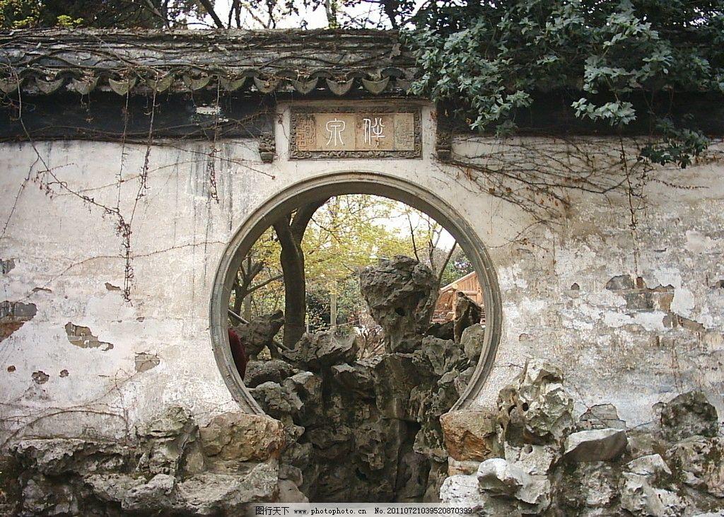 门洞 园林 移景 园林建筑 建筑园林 摄影 72dpi jpg