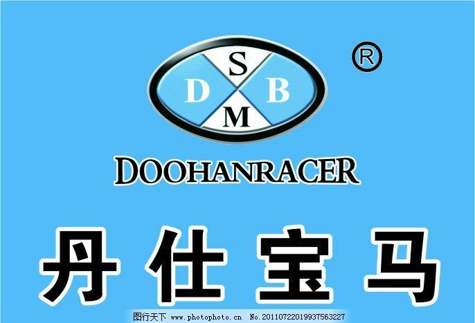 丹仕宝马logo图片