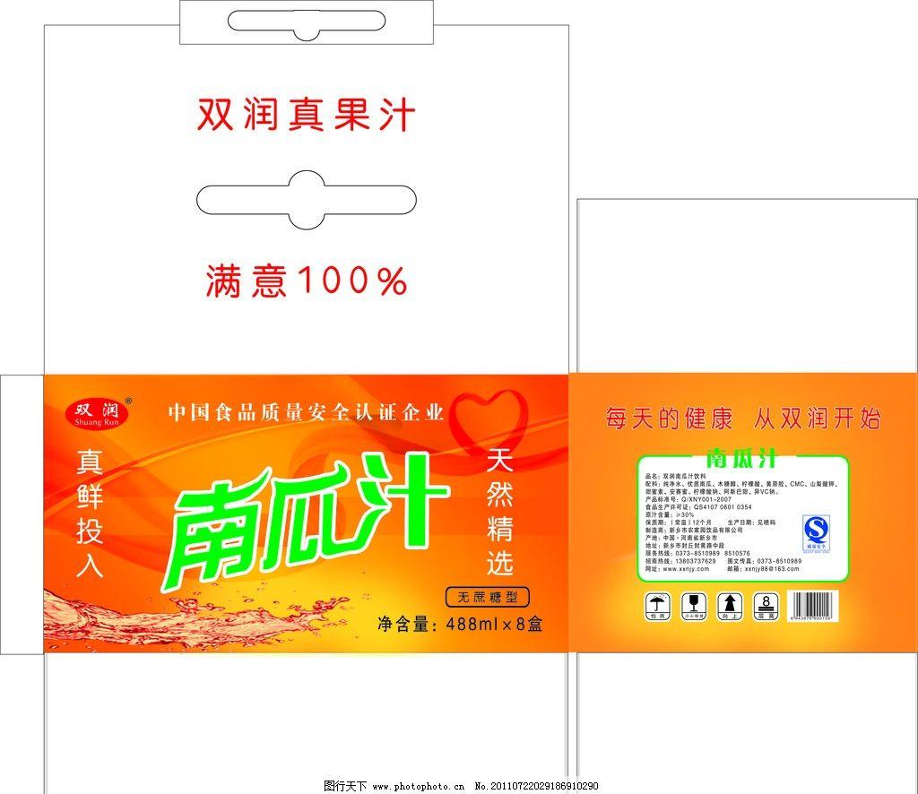 果汁 饮料 包装盒 卫生安全标志 向上 轻放标志 水 健康 包装设计