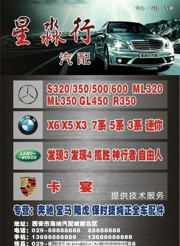 汽车广告 奔驰汽车 奔驰标志 宝马标志 陆虎标志 保时捷标志 海报设计