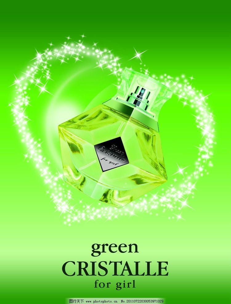 香水海报 化妆品 广告 心 水晶 海报设计 广告设计模板 源文件