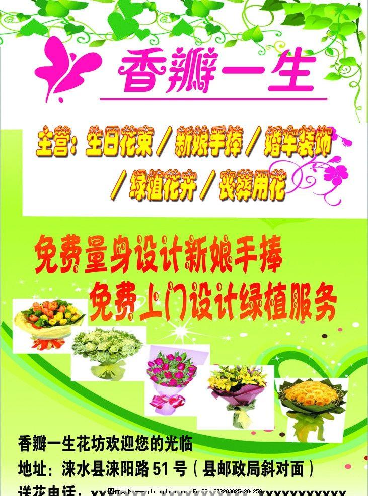 香瓣一生 绿植服务 新娘手捧 生日花束 花 花店 宣传彩页 dm宣传单