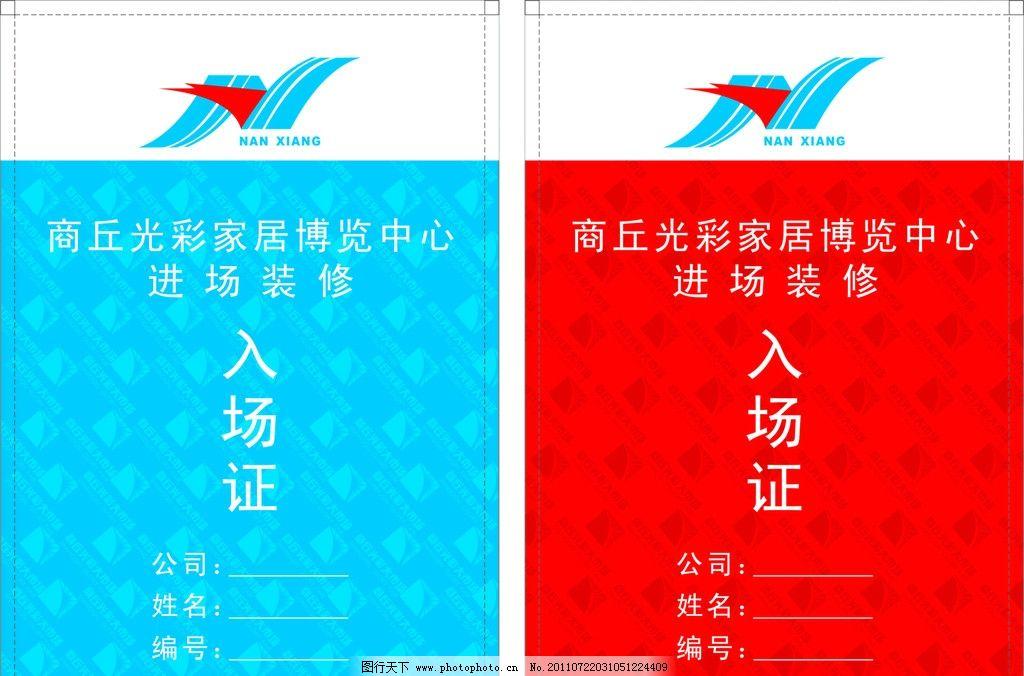 入场证 装修 南翔 光彩 标志 红色 蓝色 白色 底纹 矢量图 源文件