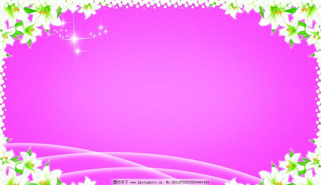 花框 花 粉色 紫色 光 边框 星光 星星 百合 背景 psd分层素材 源文件