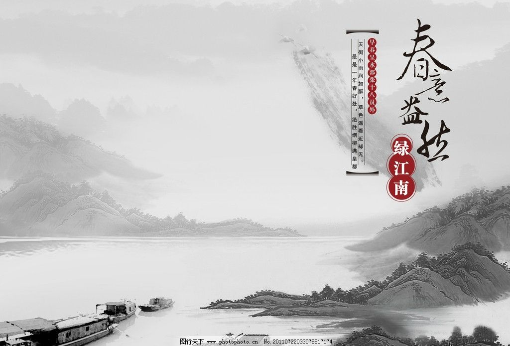 中国水墨山水画 水墨画 黑白 灰色 春意 船河 源文件图片