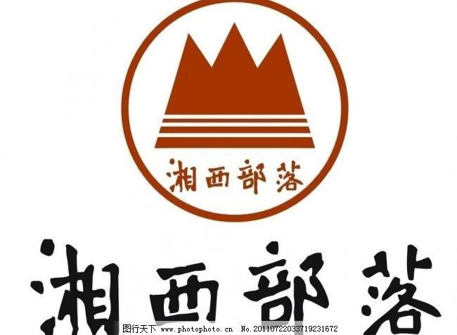 湘西部落logo标志图片_logo设计_psd分层_图行天下图库