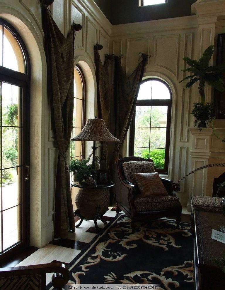 会客厅 实木角线 窗帘 弧形门 实景 摄影 样板房 样品间 美式