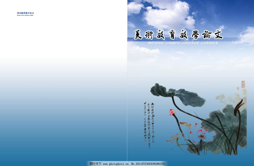 美术论文封面 教育教学 封面设计 水墨 荷花 广告设计模板 源文件