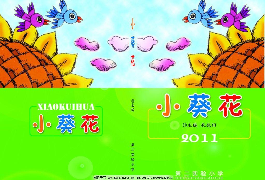 儿童杂志封面 小葵花 卡通小鸟 葵花 明亮活泼 画册设计 广告设计模