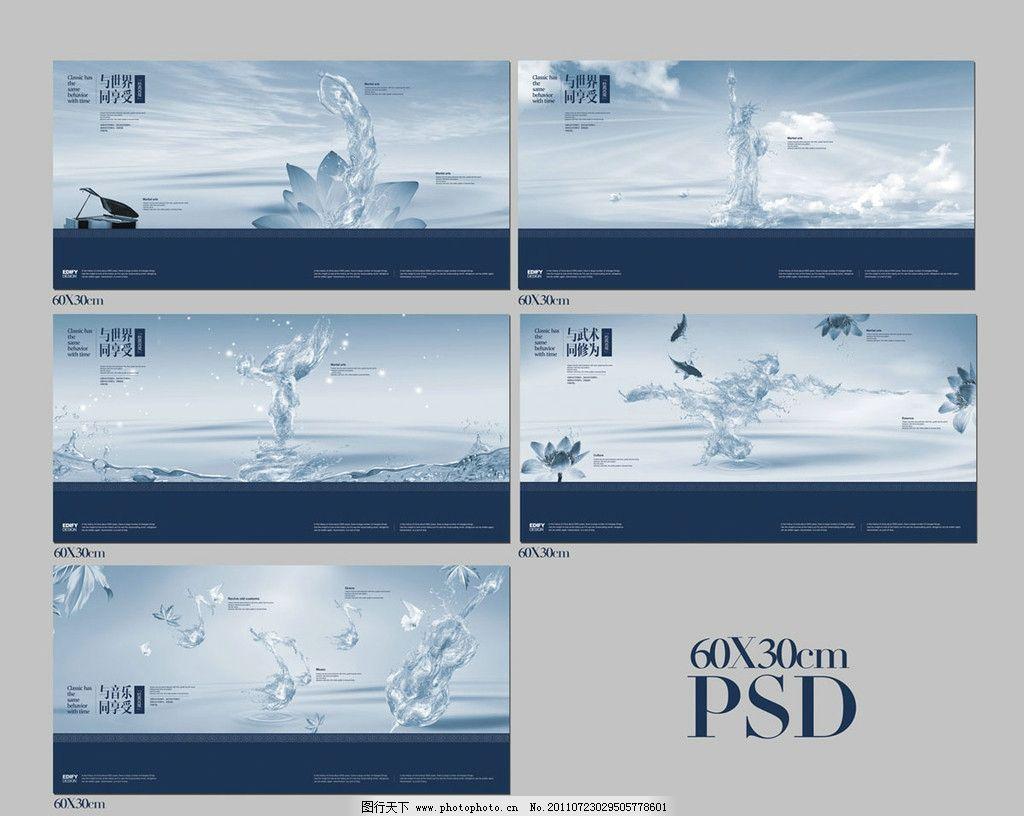 房地产广告 海报图片