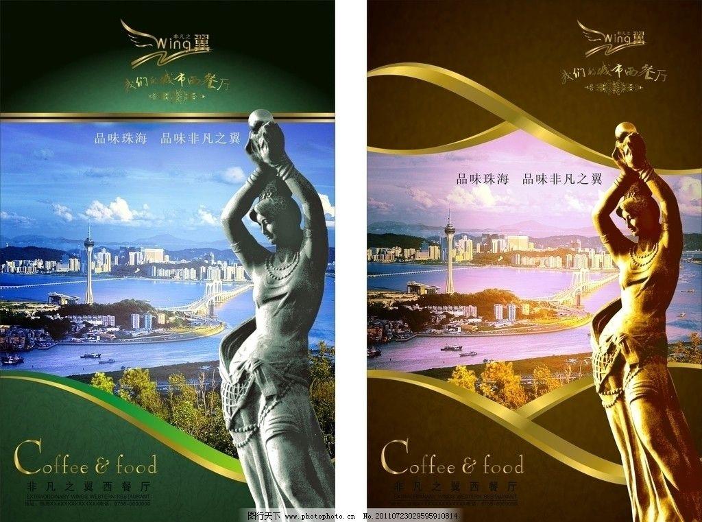 珠海渔女 房产广告 欧式花纹 金色 地产展板 尊贵房地产 豪华