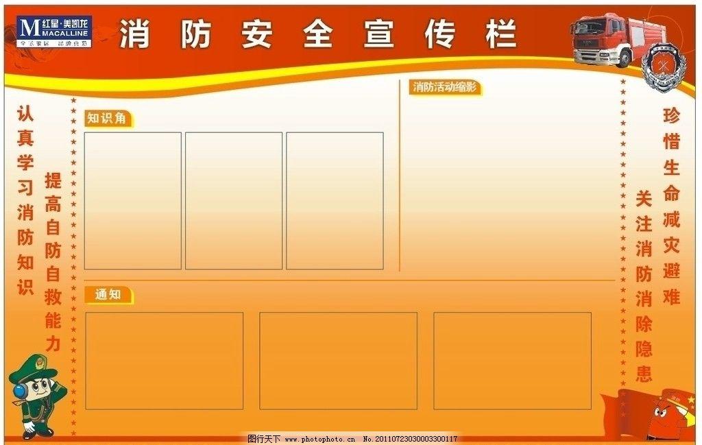 消防安全宣传栏 消防 安全 宣传栏 海报设计 广告设计 矢量 cdr