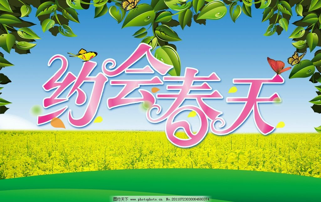约会春天 油菜花 绿草地 树叶 约会春天的字体 蝴蝶 海报设计 广告
