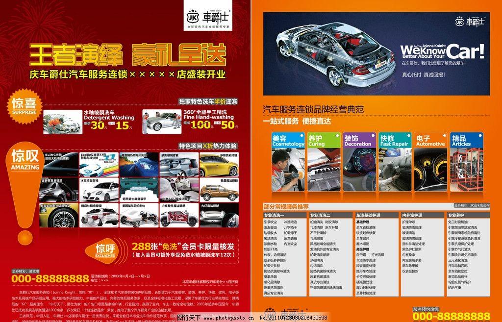 汽车彩页广告图片_展板模板