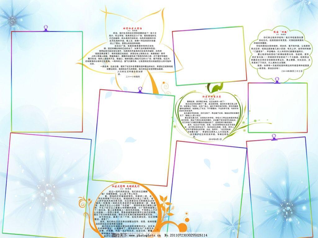 校园文化 边框 异型边框 复古底纹 文化展板 展板模板 广告设计模板