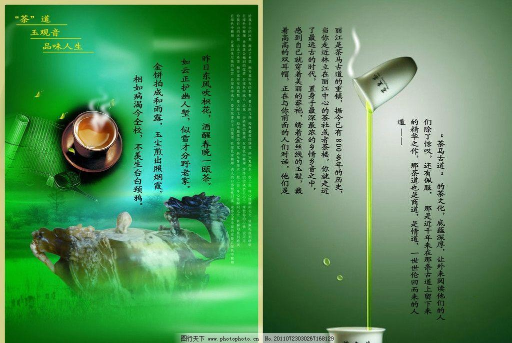 茶叶广告 品茶 宣传单 茶壶 茶杯 广告设计模板 源文件