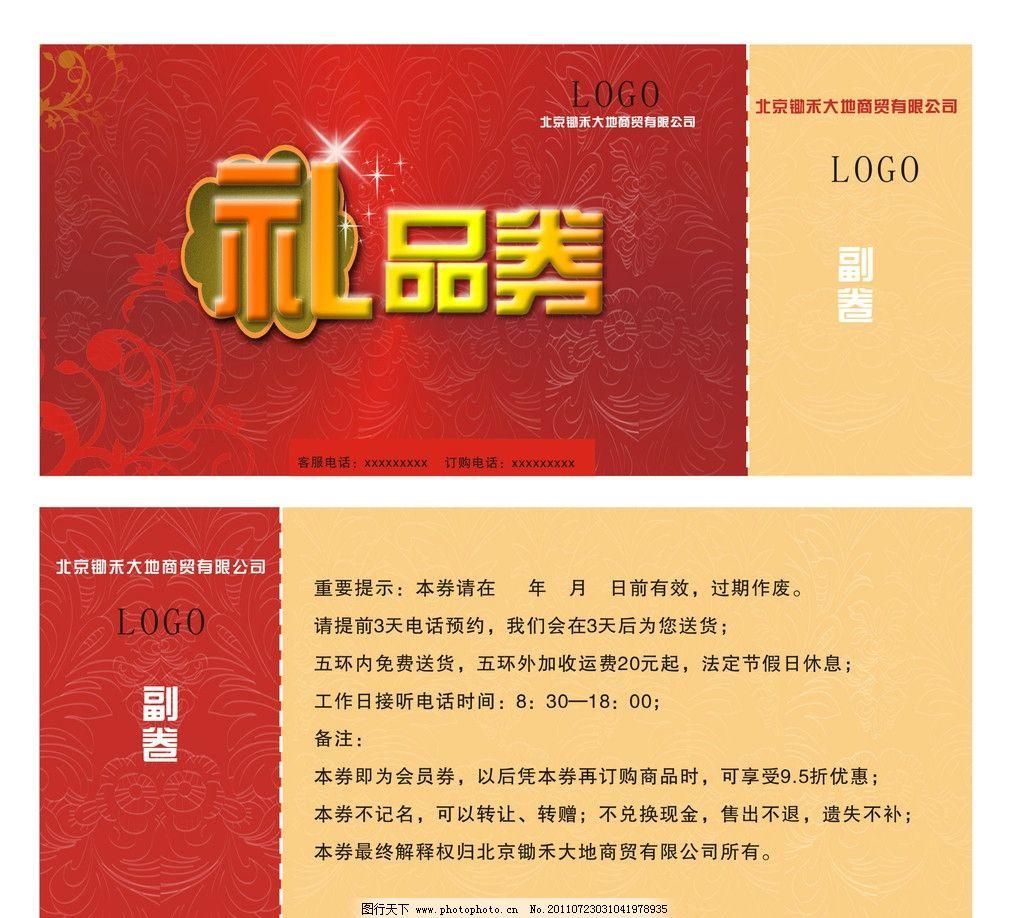 礼品券 礼品券设计 公司标志 礼品券字体设计 花纹花边素材 红色