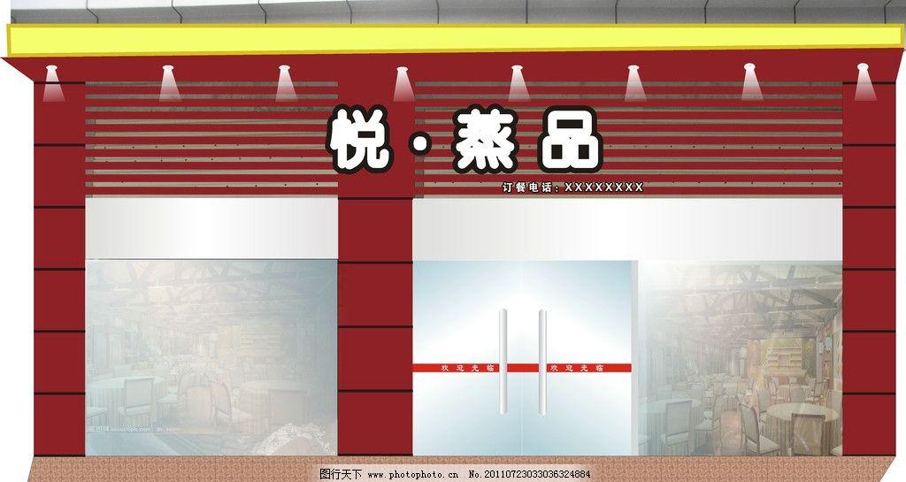 饭店门头 招牌 门头设计 装修设计 招牌设计 门面效果图 psd分层素材