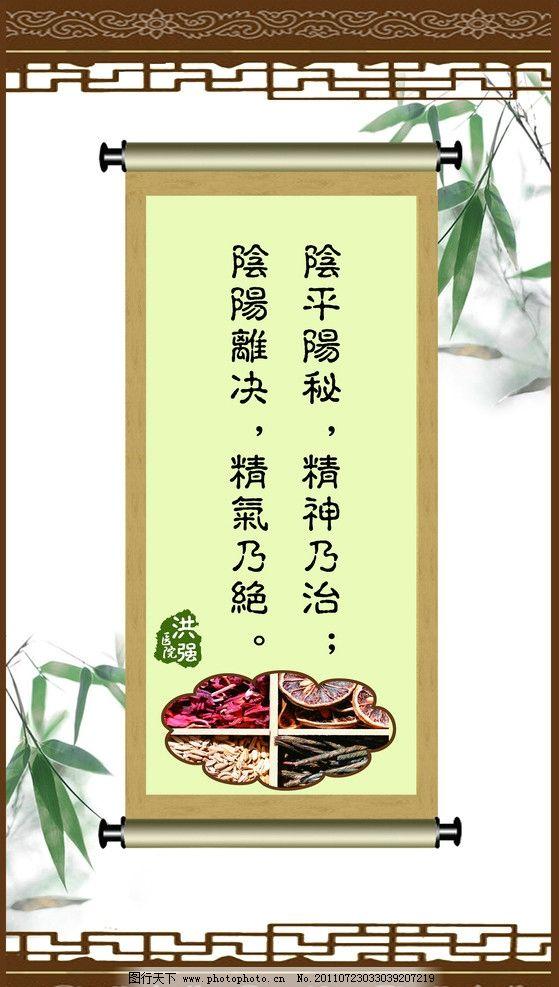 中医挂图 中医 中国风 医院挂图 竹子 卷轴 古典边框 古印 psd分层