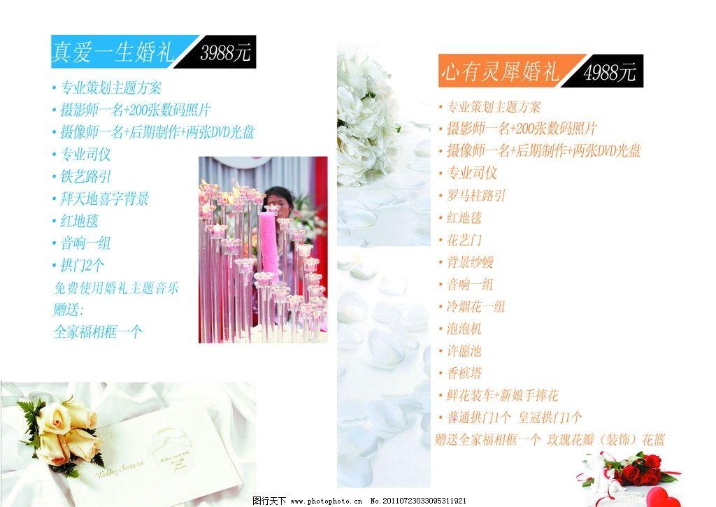 婚礼价格表图片