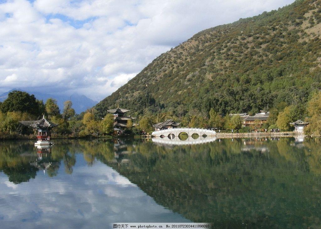 黑龙潭 云南 水 镜子 倒影 风景 山水风景 自然景观 摄影 72dpi jpg