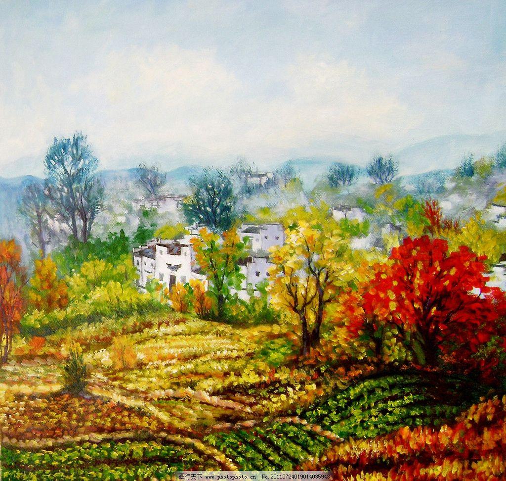山乡秋色 美术 绘画 油画 风景油画 山野 山岭 山村 房屋 庄稼 树木