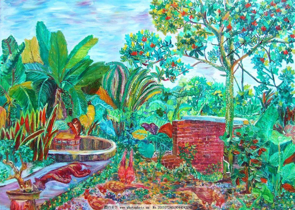 热带植物园 美术 绘画 油画 风景油画 园林 植物 树木 花木 花草 鸡