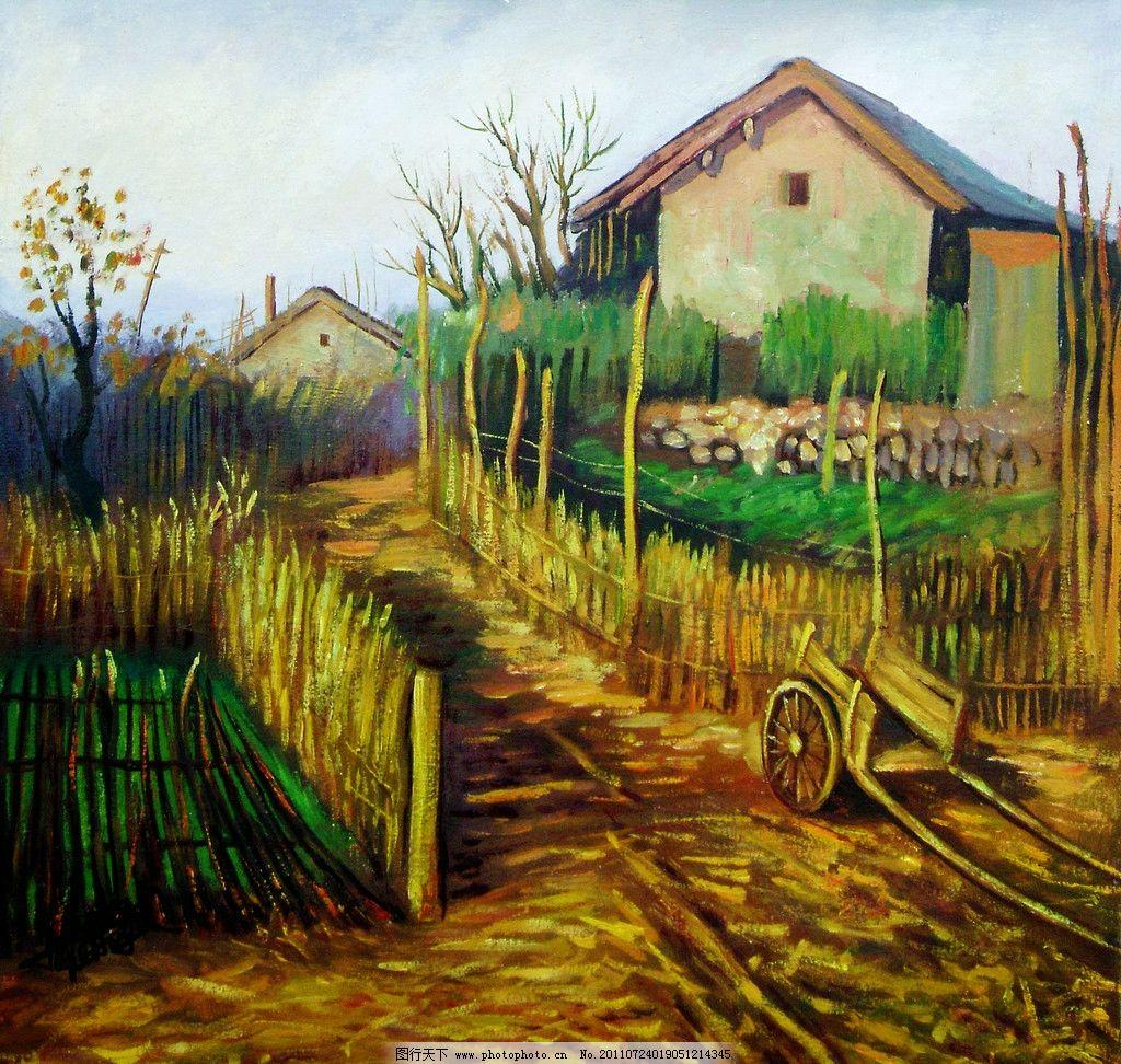 农家小景 美术 绘画 油画风景 乡村 农村 农家 房屋 树木 园子 木车