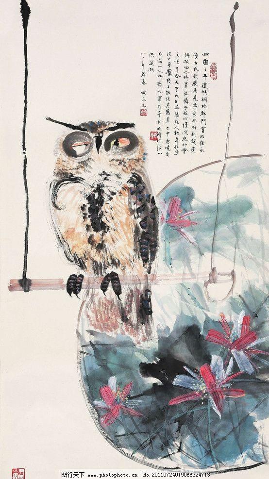 猫头鹰 黄永玉 国画 水墨 动物 荷花 花鸟 当代中国画 绘画书法 文化