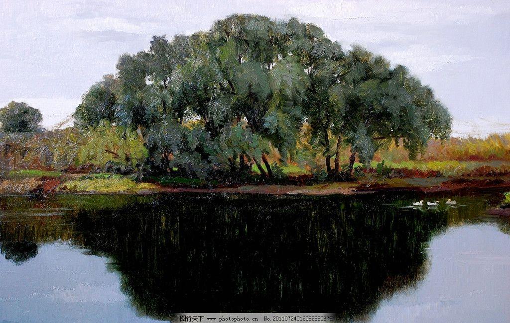 乡间小河 美术 绘画 油画 风景油画 水乡 河流 鸭子 树木 河滩