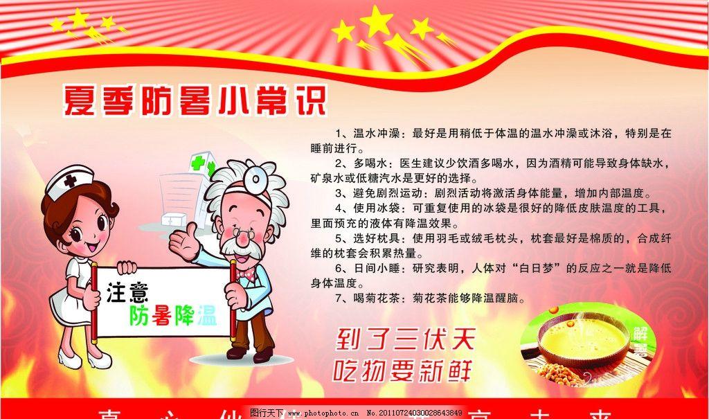 防暑药品pop手绘海报