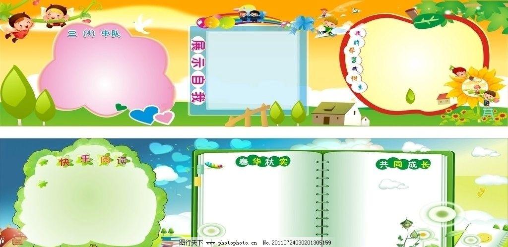 学校展板背景图片