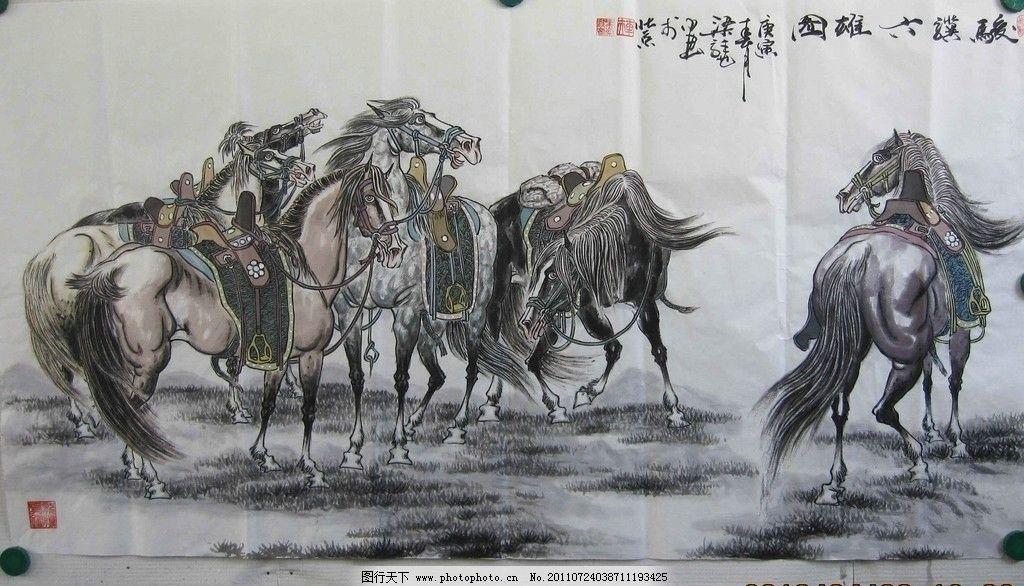 国画 马 骏马 工笔 工笔马 工笔画 美术绘画 文化艺术 摄影 72dpi jpg