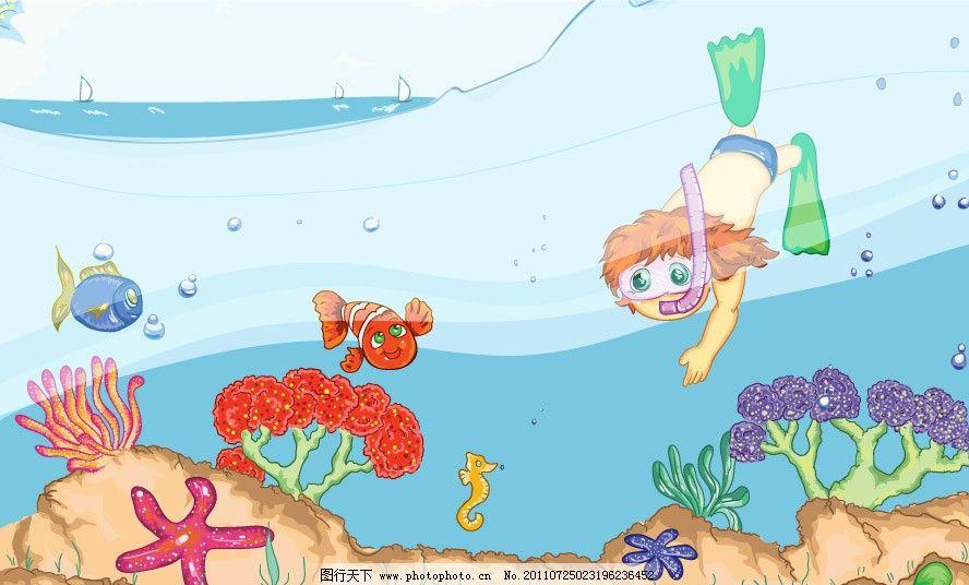 儿童梦想海底世界 卡通 漫画 手绘 孩子 潜水 游泳 水珠 水滴