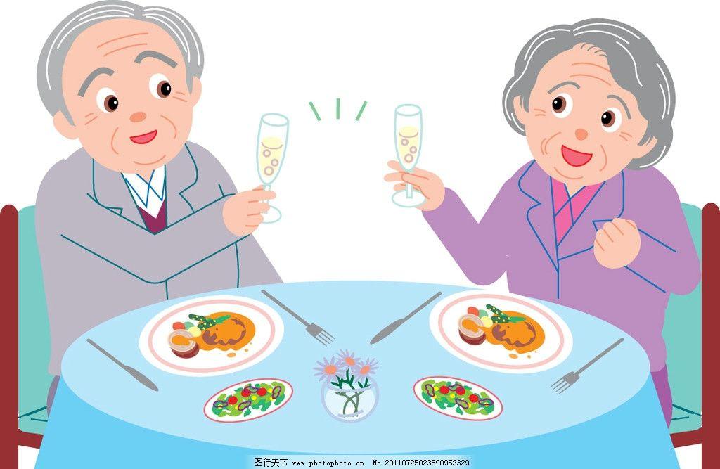 老年人矢量素材 老年人 矢量 素材 吃饭 喝酒 矢量图 老年人物 矢量