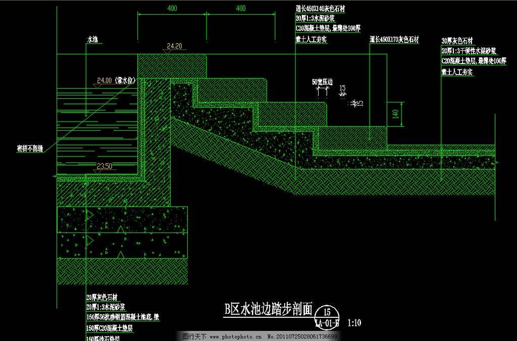 建筑设计  水池边踏步剖面 cad dwg 图纸 平面图 素材 装修 装饰 施工