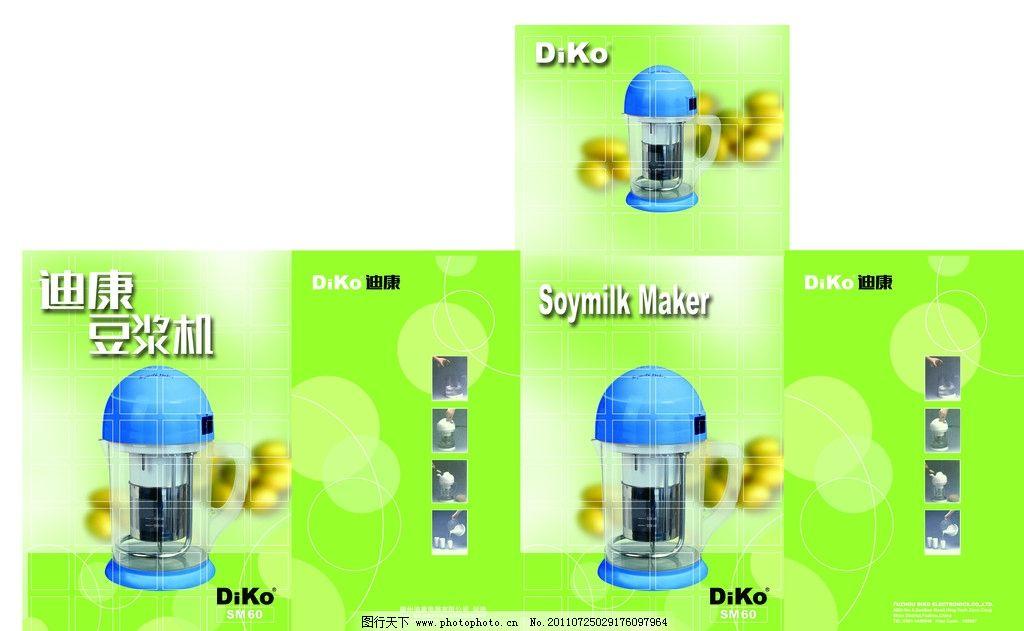 豆浆机 产品包装 豆浆机包装 彩盒 彩盒设计 包装设计 电器彩盒 电器